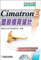 CimatronE塑胶模具设计