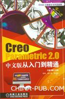 CreoParametric2.0中文版从入门到精通