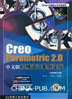 CreoParametric2.0中文版机械设计案例实战