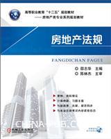 房地产法规