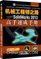 机械工程师之路――SolidWorks2013高手速成手册