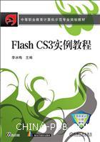 FlashCS3实例教程