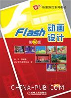 Flash动画设计第3版