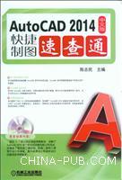 AutoCAD2014中文版快捷制图速查通