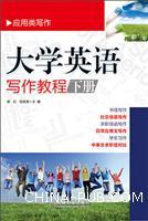 大学英语写作教程(下册)