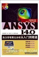 ANSYS14.0热力学有限元分析从入门到精通