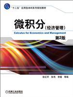 微积分(经济管理)第2版