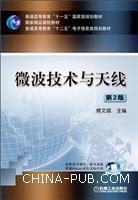 微波技术与天线第2版