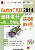 AutoCAD2014中文版园林设计与施工图绘制实例教程