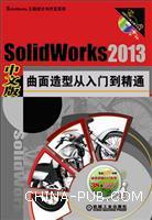 SolidWorks2013中文版曲面造型从入门到精通