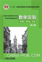 数学实验第2版