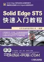 SolidEdgeST5快速入门教程