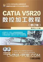 CATIAV5R20数控加工教程(修订版)