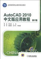 AutoCAD2010中文版应用教程第2版