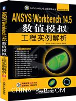 ANSYSWorkbench14.5数值模拟工程实例解析