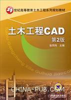 土木工程CAD第2版