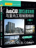 AutoCAD2013建筑制图与室内工程制图精粹第3版
