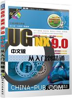 UGNX9.0中文版从入门到精通