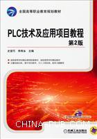 PLC技术及应用项目教程第2版