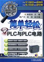 简单轻松学PLC与PLC电路