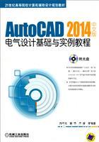 AutoCAD2014中文版电气设计基础与实例教程
