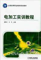 电加工实训教程