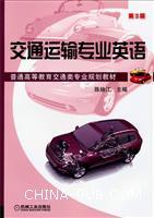 交通运输专业英语第3版