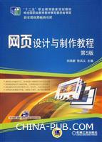 网页设计与制作教程第5版