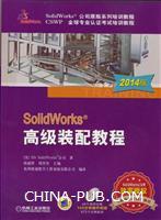 SolidWorks高级装配教程(2014版)