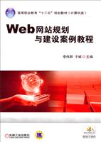 Web网站规划与建设案例教程
