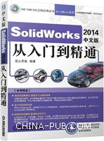 Solidworks2014中文版从入门到精通