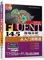 Fluent14.5流场分析从入门到精通