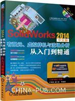 SolidWorks2014有限元、虚拟样机与流场分析从入门到精通