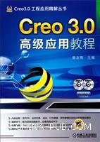 Creo3.0高级应用教程