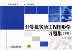 计算机实验工程图形学习题集(下册)