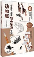 中国写意画超细致讲解――动物篇