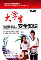 大学生安全知识第4版