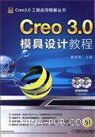 Creo3.0模具设计教程