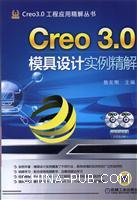Creo3.0模具设计实例精解