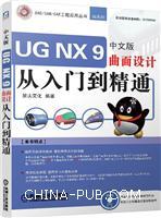 UGNX9中文版曲面设计从入门到精通