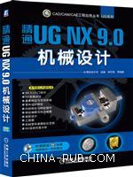 精通UGNX9.0机械设计