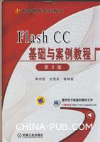 FlashCC基础与案例教程第2版