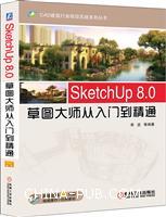 SketchUp8.0草图大师从入门到精通