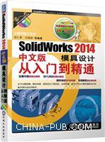 SolidWorks2014中文版模具设计从入门到精通