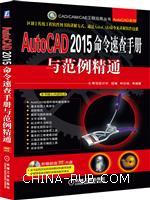 AutoCAD2015命令速查手册与范例精通