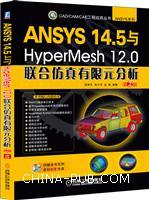 ANSYS14.5与HyperMesh12.0联合仿真有限元分析第2版