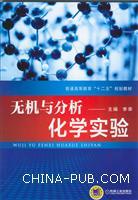 无机与分析化学实验