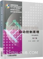 自动控制原理(非自动化类)第2版