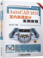 中文版AutoCAD2015室内装潢设计实例教程