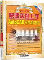 快速实例上手――AutoCAD室内装潢教程